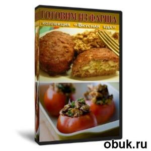 Вкусная еда: Готовим из фарша   (2012)  SATRip
