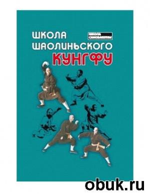 Книга Школа шаолинского кунгфу