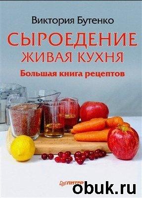 Книга Сыроедение: живая кухня. Большая книга рецептов