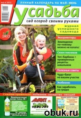 Книга Усадьба, сад, огород своими руками №3-4 2012