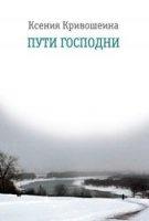 Книга Пути Господни rtf 5,1Мб