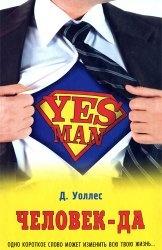 Человек-Да