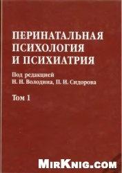 Книга Перинатальная психология и психиатрия. В 2 томах. Том 1
