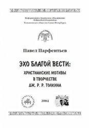 Книга Эхо Благой Вести: Христианские мотивы в творчестве Дж. Р. Р. Толкина