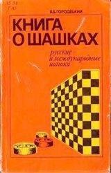 Книга Книга о шашках: русские и международные шашки