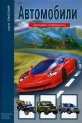 Книга Автомобили. Школьный путеводитель