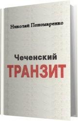 Аудиокнига Чеченский транзит (Аудиокнига)