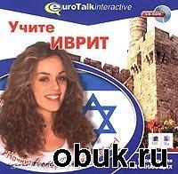 Книга EuroTalk - Учите иврит