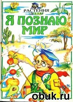 Книга Я познаю мир. Растения