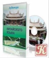 Книга Аудиоуроки китайского языка