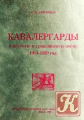 Книга Кавалергарды в Великую и Гражданскую войну. 1914-1920 год (в 3-х частях)