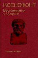 Книга Воспоминания о Сократе djvu 11Мб