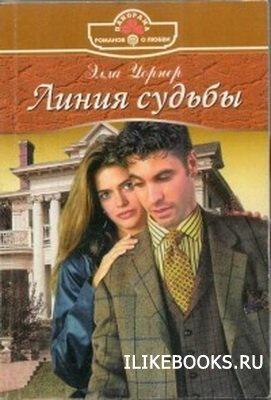 Книга Уорнер Элла - Линия судьбы