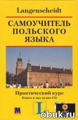 Книга Самоучитель польского языка. Практический курс
