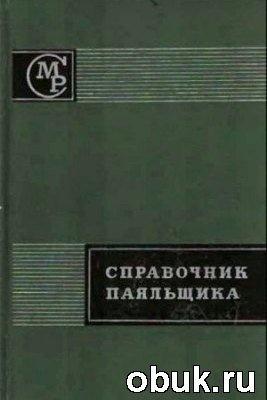Книга Справочник паяльщика