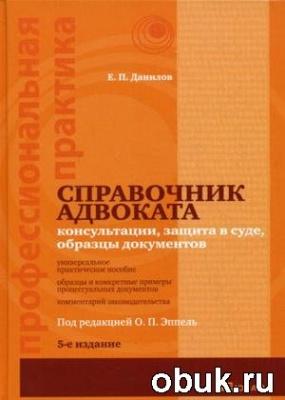 Книга Справочник адвоката: консультации, защита в суде, образцы документов. (5-е изд)