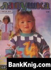 Журнал Лапушка 1994 №2