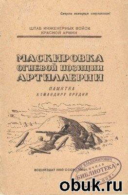 Книга Маскировка огневой позиции артиллерии. Памятка командиру орудия