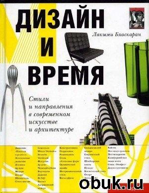 Книга Дизайн и время. Стили и направления в современном искусстве и архитектуре