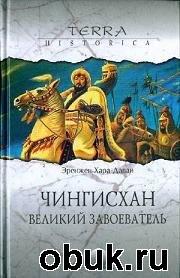 Книга Чингисхан. Великий завоеватель