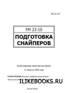 Книга Салливан Г. -  Подготовка снайперов