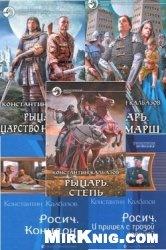 Книга Калбазов Константин. Собрание произведений в 8 книгах