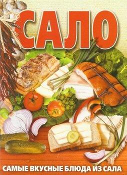 Книга Сало. Самые вкусные блюда из сала