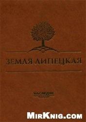 Книга Земля Липецкая