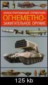 Книга А.Н. Ардашев. ОГНЕМЕТНО-ЗАЖИГАТЕЛЬНОЕ ОРУЖИЕ