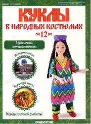 Куклы в народных костюмах № 12 2012