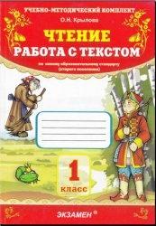 Книга Чтение. Работа с текстом. 1 класс. По новому образовательному стандарту