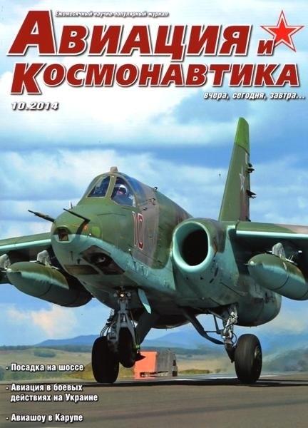 Книга Журнал: Авиация и космонавтика №10 (октябрь 2014)