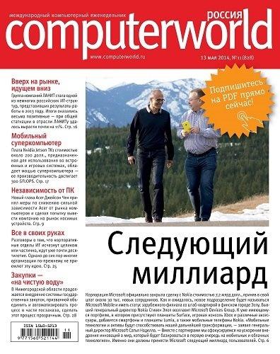Журнал: Computerworld №11 (828) [Россия] (май 2014)