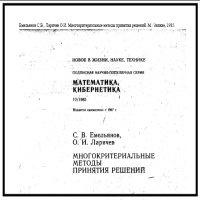 Книга Многокритериальные методы принятия решений.