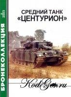 """Журнал Бронеколлекция № 2003-02 (047). Средний танк """"Центурион"""""""