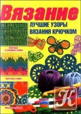 Книга Вязание. Лучшие узоры вязания крючком