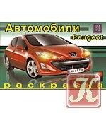 Книга Автомобили Peugeot. Раскраска