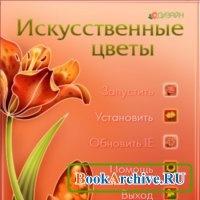 Книга Искуственные цветы. Цветочный дизайн.