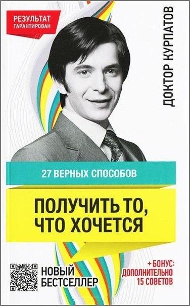 Книга Андрей Курпатов - 27 верных способов получить то, что хочется