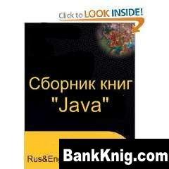 """Сборник  книг """"Java"""""""