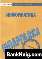 Книга Шпаргалка по информатике (скорая помощь студенту)