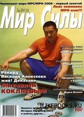 Журнал Мир силы №1 2009