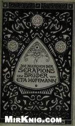 Книга Der Märchen der Serapions Brüder