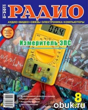 Книга Радио №8 (август 2011)