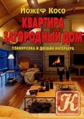 Книга Квартира. Загородный дом. Планировка и дизайн интерьера