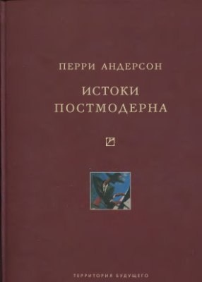 Книга Андерсон П. Истоки постмодерна. М., 2011.