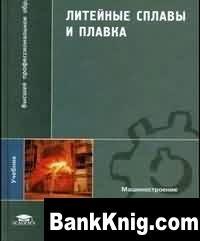 Книга Литейные сплавы
