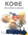 Книга Кофе. Несложно и вкусно
