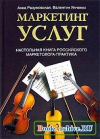 Книга Маркетинг услуг. Настольная книга российского маркетолога-практика.