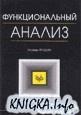 Книга Функциональный анализ